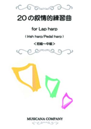 5月の小型ハープ楽譜 初年時代 小型ハープで弾けるエチュード