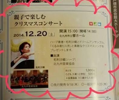 北九州立 響ホール X'masコンサートのお知らせ