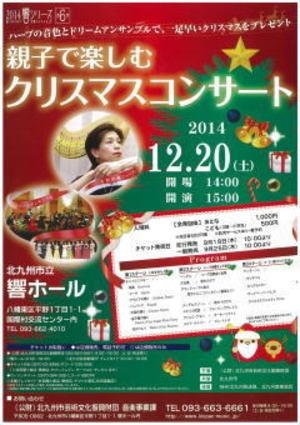 ハープ クリスマスコンサート告知です(北九州)
