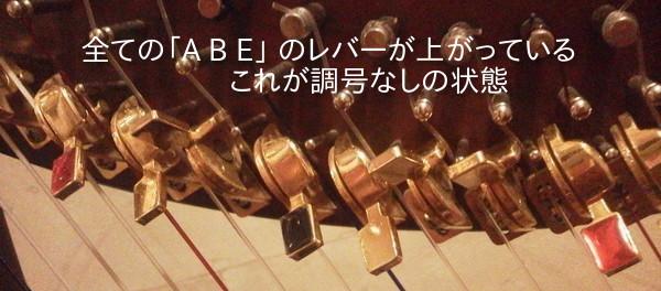 曲の出だしのレバー設定がいまいち不確実だという方必見!レバーの簡単設定方法