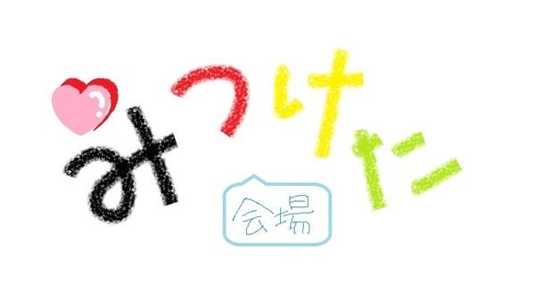ムジカオンラインショップ友の会 「ランチ de お茶気(おちゃけ?orおさけ?)会」 会場をみつける!?