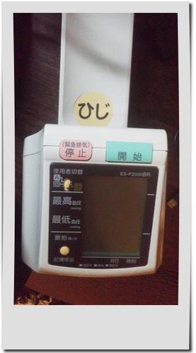 日記:我が家に初めての血圧計が届く。