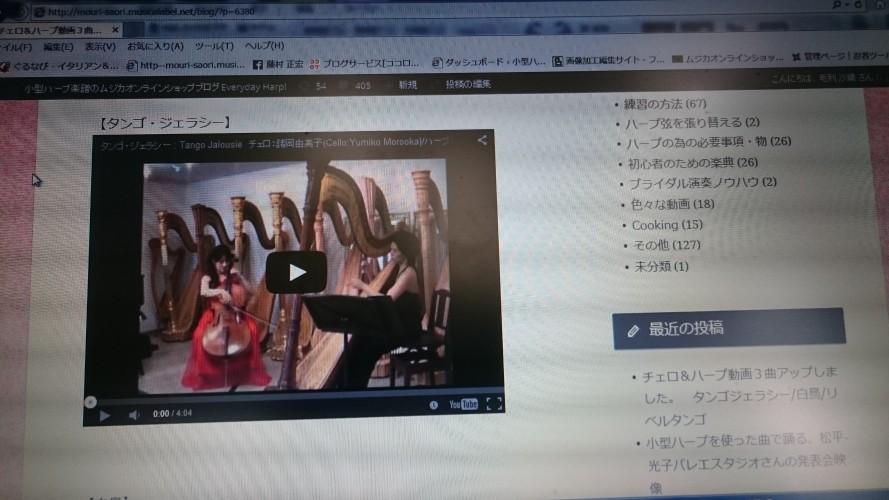 チェロ&ハープ動画3曲 タンゴジェラシー/白鳥/リベルタンゴ