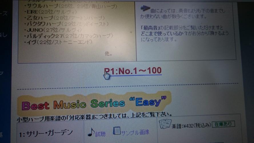 小型ハープ楽譜(Best Music Series)の「Easy」版、ウェブサイト表示が変ですがまだまだ続きます。