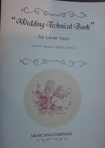 レバーハープで披露宴演奏をしたい人の為の Wedding Technical Book  NEW!