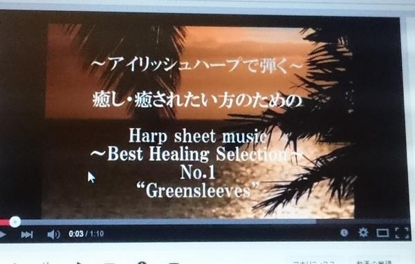 ハープのヒーリングシリーズ、グリーンスリーブスについてのご質問にお答えしています。