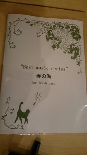 ハープ楽譜  春の海の34弦用楽譜に関しては以下のレバーハープでも演奏する事が出来ます。