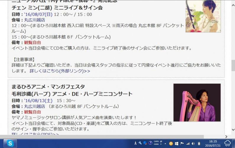 山野楽器さんのイベント 8/13(土)まるひろ川越店