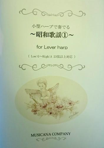 小型ハープで奏でる ~昭和歌謡①~ 更新は本日夕方です