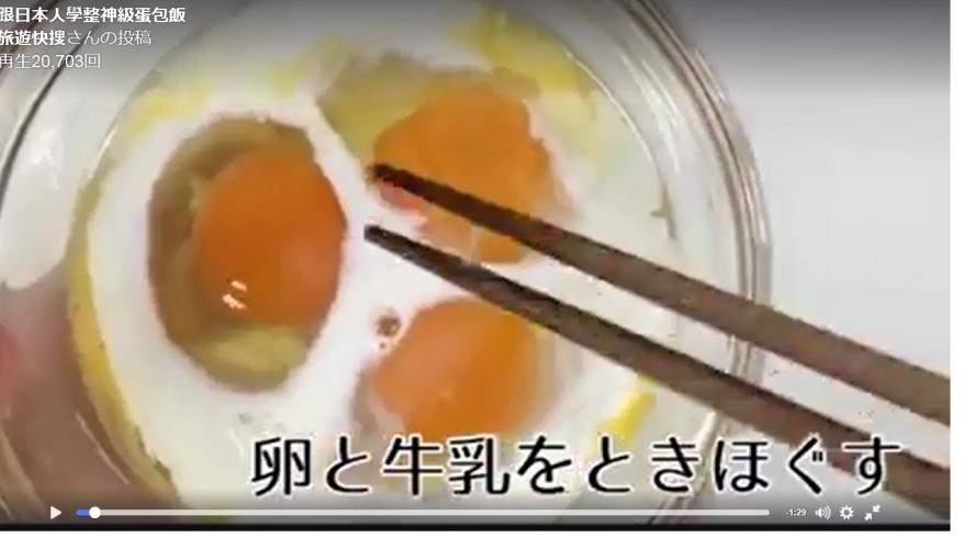 Cooking:こんな風に作れたら・・・フェイスブックでみかけた動画の拝借