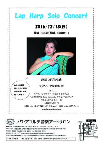 小型ハープでのソロコンサート 大阪豊中 12月18日(日)