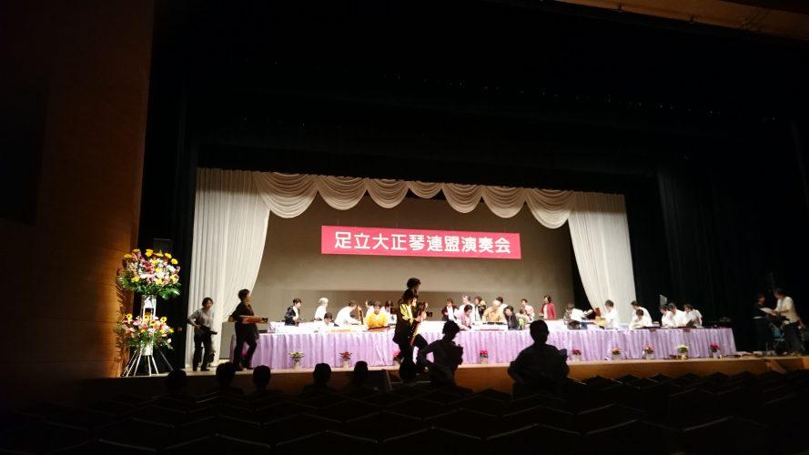 大正琴連盟の発表会で、7台小型ハープアンサンブルを行う