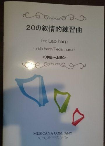 小型ハープのエチュードの音源(CD‐R)と練習方法について。