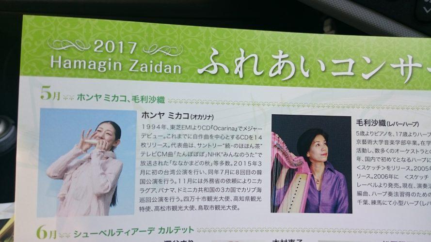 横浜銀行  オカリナのホンヤミカコさんコンサート