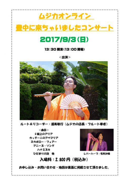 2017豊中公演表.pdf
