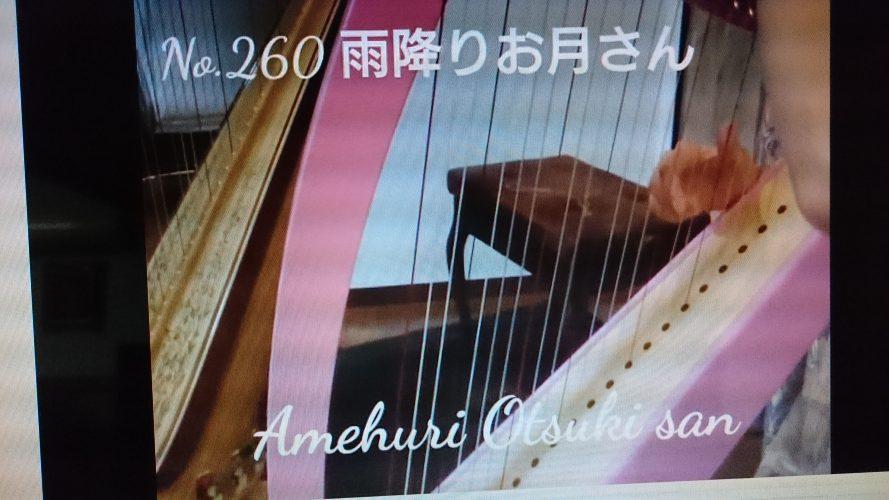 今日の小型ハープ楽譜動画 『雨降りお月さん』