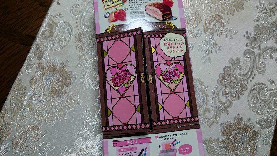 日記:ロッテのチョコパイの箱で遊ぶ