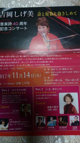 吉岡しげ美さんの音楽詩コンサートのお知らせ。 私は小型ハープ(サウルハープ25弦)で参加しています。