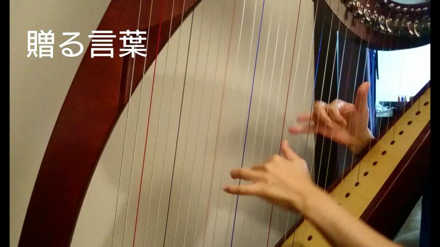 贈る言葉 for Irish harp(ハープ楽譜から)