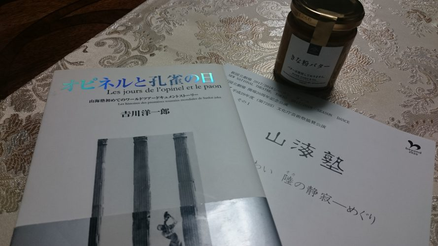 新国立劇場  山海塾の公演を観に行く