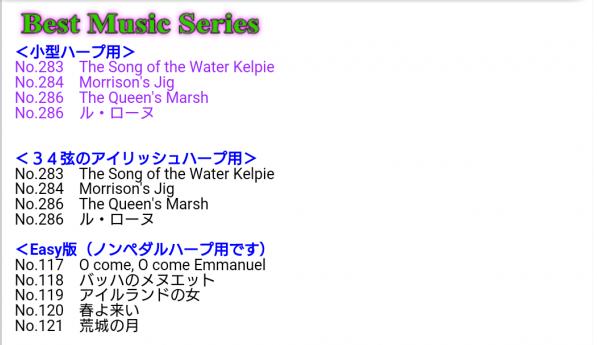 2月の楽しいハープ楽譜 ル・ローヌ