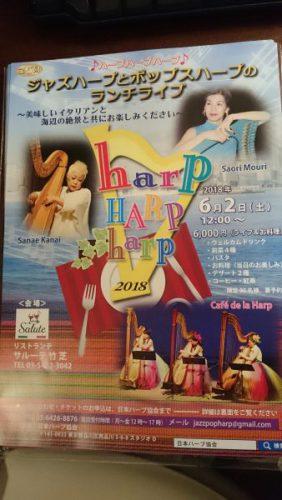 6月2日ハープランチライブ ちらしとチケットが届きました。