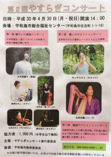オカリナ ホンヤミカコさんのコンサート詳細 香川、徳島、宇和島 レバーハープでサポート