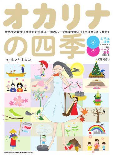 Harp×3練習日でした/ホンヤミカコさんの曲集「オカリナの四季」のご紹介