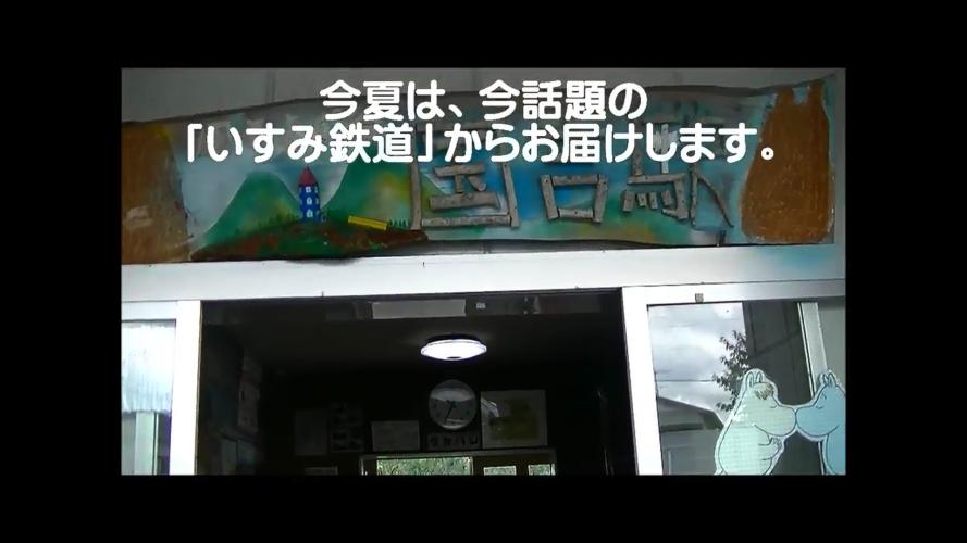 ムジカの店長と行く いすみ鉄道の旅(友の会動画)をお送りしました。