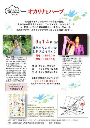 北沢タウンホール(下北沢)12Fスカイサロン ホンヤミカコさんのコンサート 大きなアイリッシュハープでサポートします