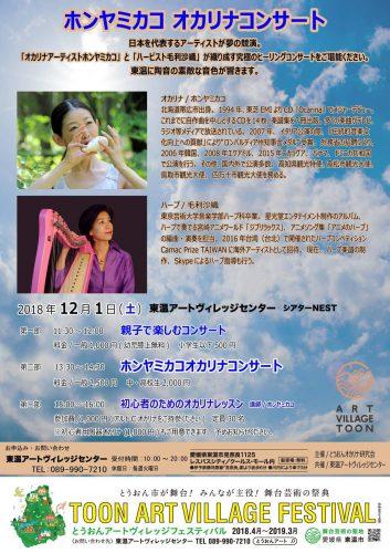 ホンヤミカコさんの愛媛公演 レバーハープでサポート