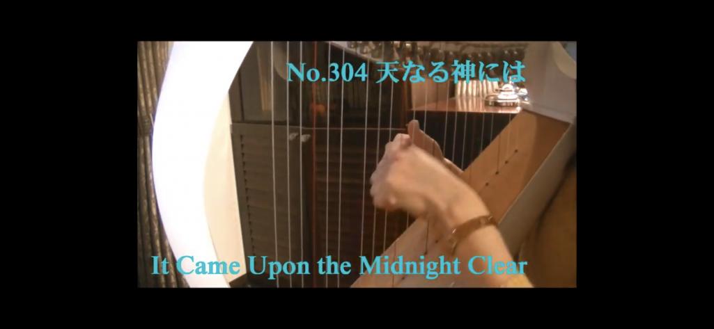 クリスマスにハープで弾きたい曲① 天なる神には(No.304)小型ハープ動画