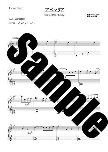 レバーハープ楽譜Easyに、アベマリア、ホンガル、モーツアルトの子守歌を追加しました。