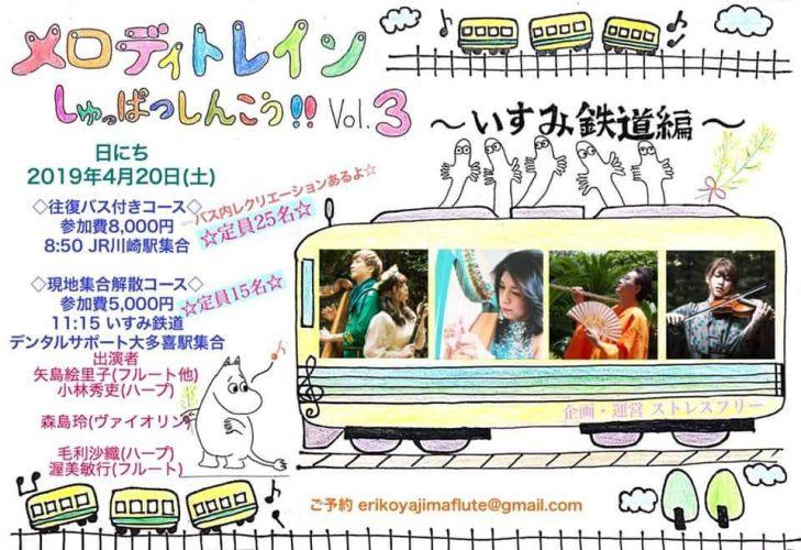 いすみ鉄道車内でハープコンサート3席空きが出ました&いすみ市の観光案内