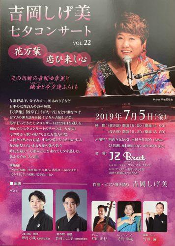 吉岡しげ美さん 七夕コンサート サウルハープ25弦でサポート