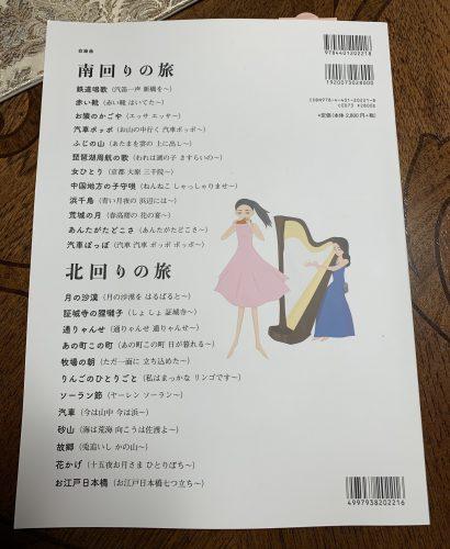 ホンヤミカコさんのオカリナ日本の旅 完成品が届きました。ハープ伴奏しています。