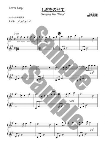 チェルシーハープで、やさしいジブリ曲集は弾けますか?というご質問について。