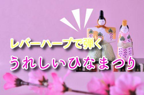日本の曲うれしいひなまつり ハープ動画