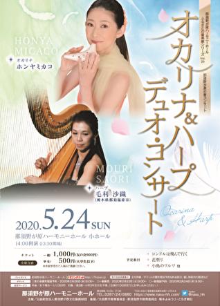 オカリナ・ハープデュオコンサートちらしです。5月24日栃木県大田原市 チケット発売は2月22日から。