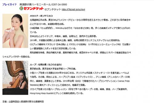 5月に栃木県でオカリナのホンヤミカコさんとのDuoコンサートを致します。