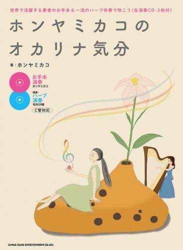 ホンヤミカコのオカリナ気分ホンヤミカコ(お手本演奏)、毛利沙織(編曲・ハープ演奏)