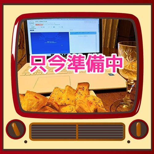 軽食を用意して自宅でライブハウス気分を。ツイキャスで音楽ライブ配信初視聴。