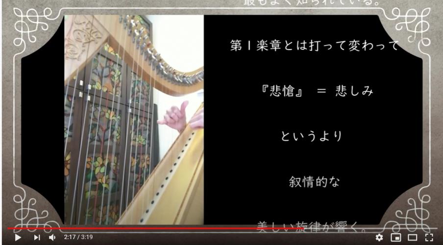 ベートーベン生誕250周年 アイリッシュハープ楽譜から【悲愴】