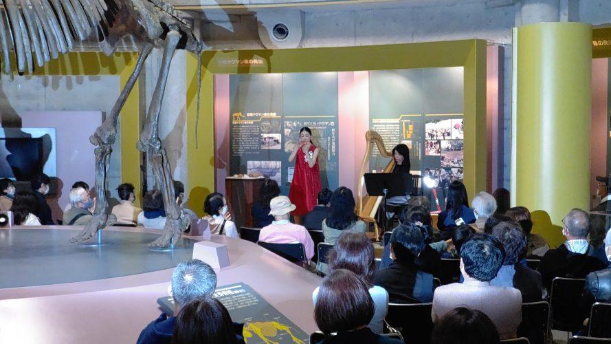 忠類ナウマンゾウ記念館ホンヤミカコさんコンサート写真