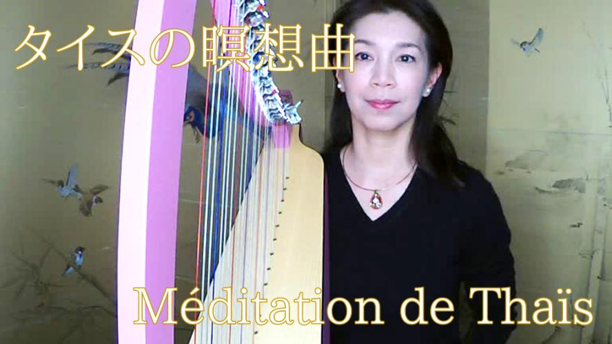【タイスの瞑想曲】27弦オデッセイハープ動画