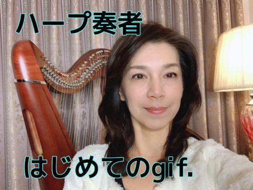 ハープ奏者の挑戦  【はじめてのgif. 作り方動画】