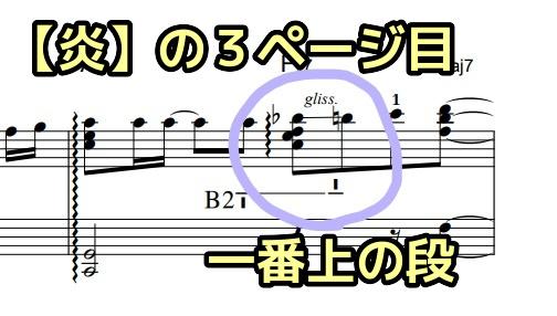 鬼滅の刃【炎】ハープ楽譜3ページ目 音をスライドさせる方法