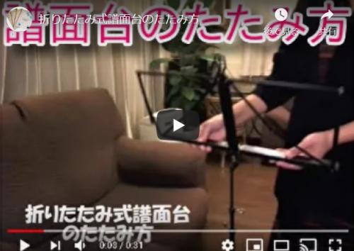 折り畳み式譜面台のたたみ方(動画)