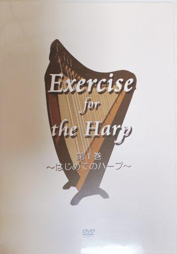 小型ハープ独学の方におすすめ ハープDVD教材