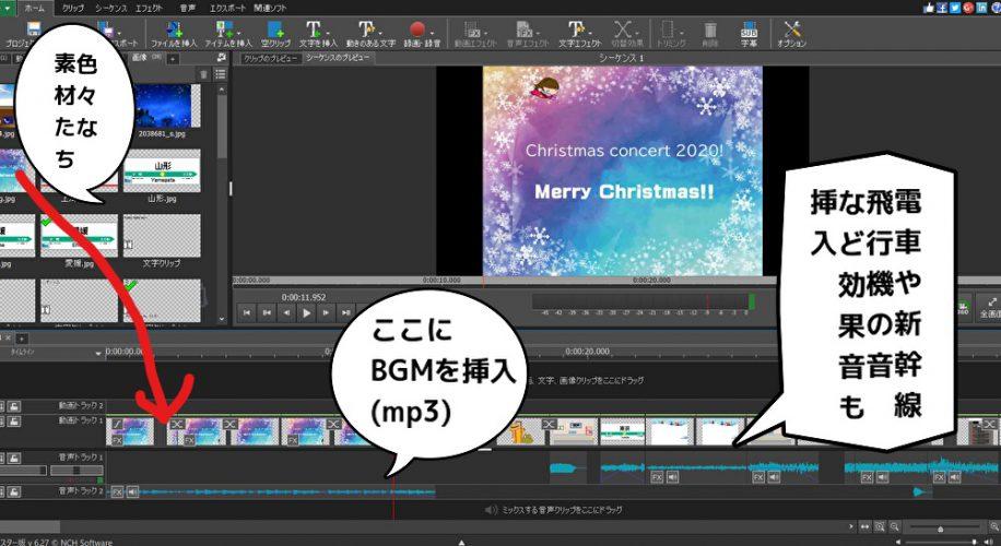 動画制作過程  昨日のgif.画像にBGMをつけてみます